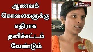 சாதிக்கு எதிரான என்னுடைய போராட்டம் தொடரும் - கவுசல்யா சங்கர் | Kausalya | Sankar