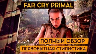 FAR CRY PRIMAL - ОБЗОР. Far Cry без пушек может быть хорош
