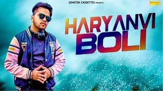 HARYANVI BOLI New Haryanvi Songs Haryanavi 2019 | Kunal Solanki, Jeetu Raj, Ratrixx | Sonotek