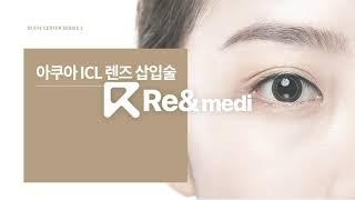 라식라섹 ICL 렌즈삽입술