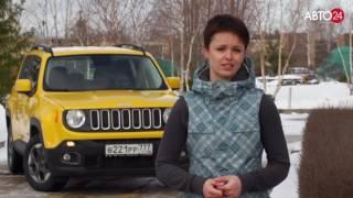 Jeep Renegade.  Первый взгляд.  Авто24