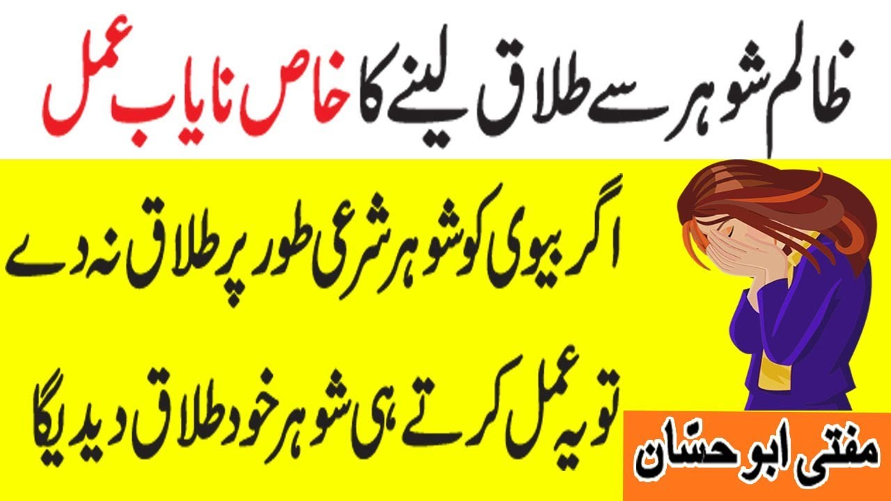 Shohar se Talaq Lene ka Wazifa - Talaq Ka Mujrib Amal - Wazifa for Divorce  - Islamic Wazifa Dua by Ask Muslim Teacher