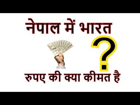 नेपाल में भारत की रुपए की क्या कीमत है Nepalese Rupee ! Nepalese Currency ! Nepal Currency