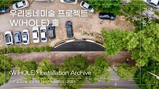 KAP_2020 안양 우리 동네 미술 작품설치 프로젝트…