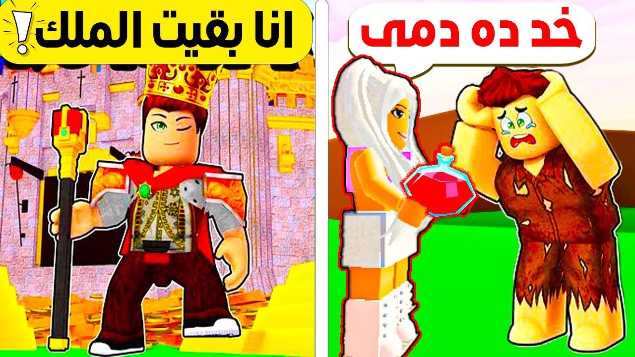 فيلم روبلوكس : اخدت دم الملكه و اصبحت ملك