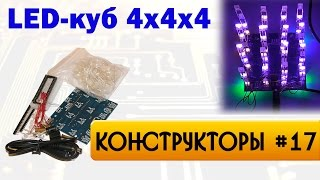 LED-куб 4х4х4(Конструктор LED-куба 4х4х4. Комплектация, сборка куба, запуск, выводы. Приобретался на Ali за 7.5$: http://goo.gl/fm843l., 2015-08-17T15:21:31.000Z)