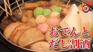 【おでん】ぼっち女のおうち居酒屋【出し割】Oden and sake[Izakaya at home]