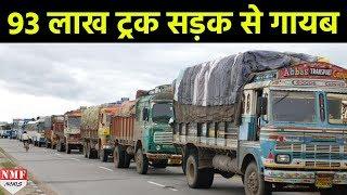आज से 93 Lakh Trucks की महा-हड़ताल, इन मांगों को लेकर चक्का जाम