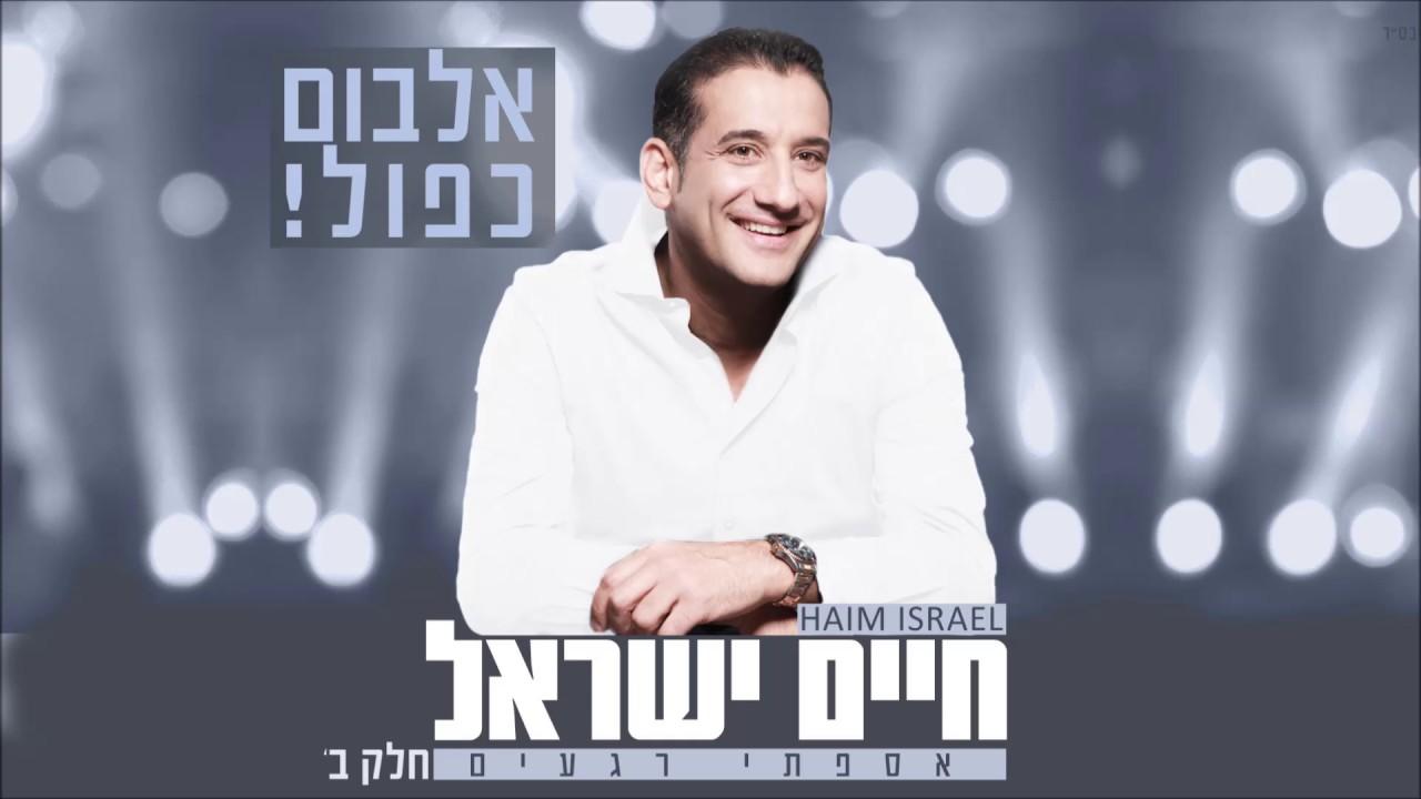 חיים ישראל - אספתי רגעים (חלק ב') | האלבום המלא