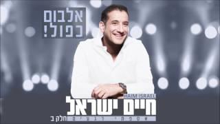 חיים ישראל - אספתי רגעים (חלק ב')   האלבום המלא