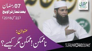 7th Ramadan 2018, After Salat al Taraweeh || Namumkin!Mumkin Magr Kasy  || 2018-05-22