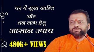 घर में सुख शांति और धन लाभ हेतु आसान उपाय | Shri Sureshanandji Satsang