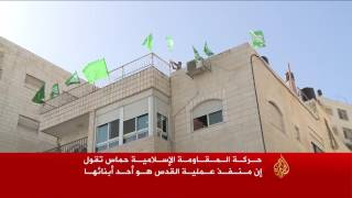 قتيلان إسرائيليان بعملية القدس واستشهاد منفذها