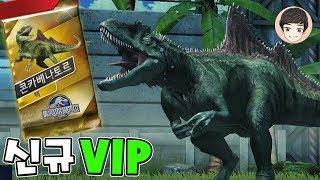 New VIP Legendary Concavenator! Legendary gatcha as well! [Jurassic World EP15]