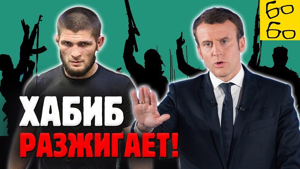 ХАБИБ ПРОТИВ МАКРОНА! Почему Нурмагомедов подставляет мусульман? Реплика Грандмастера