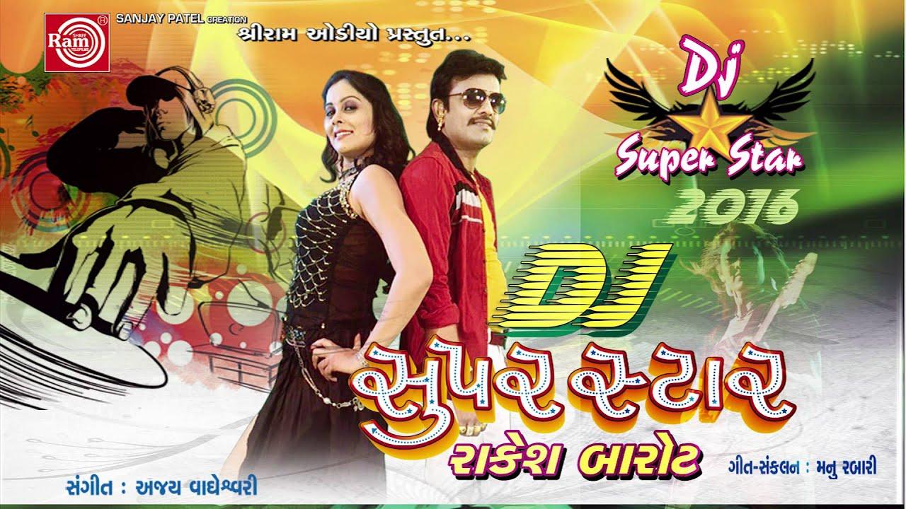 New gujarati album mp3 song