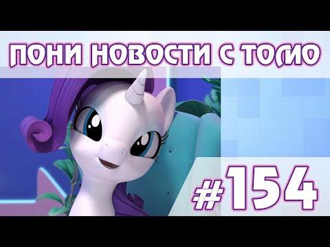 Брутальные пони - ПОНИ НОВОСТИ с Томо - выпуск 154