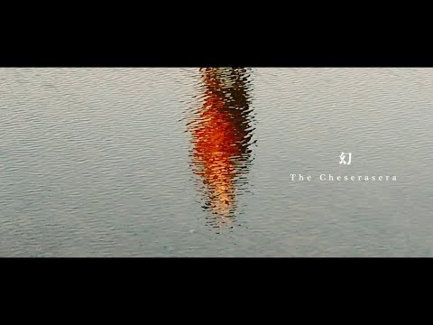 The Cheserasera「幻」Music Video