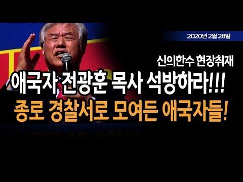 (현장취재) 종로 경찰서 난리났다!!! 애국자 전광훈 목사 석방하라!!! / 신의한수 20.02.28