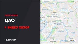 видео Новостройки Москвы. Продажа новых квартир в жилых комплексах от застройщиков