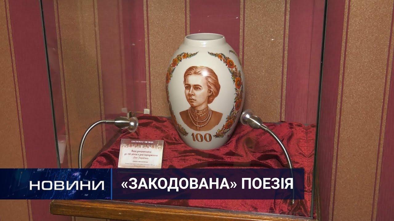 Ексклюзивна ваза – до Дня народження Лесі Українки. Перший Подільський 25.02.2021