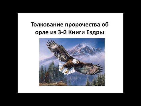 Толкование пророчества об орле из третьей книги пророка Ездры