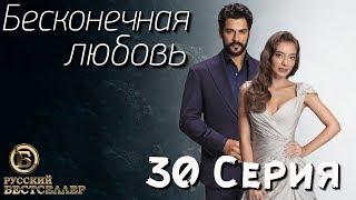 Бесконечная Любовь (Kara Sevda) 30 Серия. Дубляж HD720
