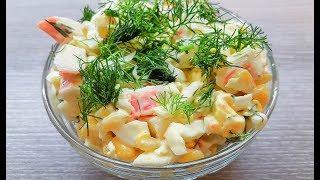 Невероятный Салат из Крабовых Палочек. Самый вкусный салат.