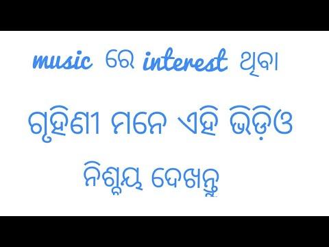 learn piano in oriya by gruhini, smartgruhini