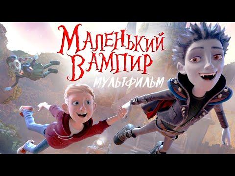 Маленький вампир /The Little Vampire/ Мультфильм HD