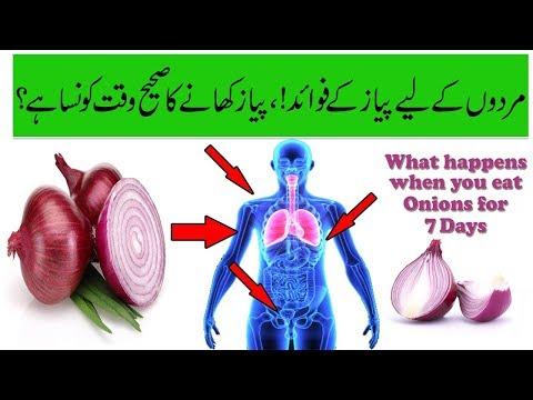Onion Benefits for men in Urdu || Benefits Of Onion || پیاز سے مردانہ کمزوری کاعلاج