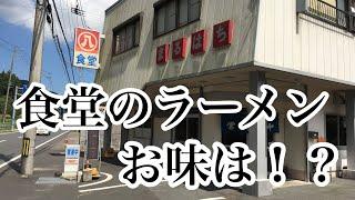 今回は宿毛市和田のまるはち食堂さんにお邪魔しました。 食堂にあるラー...