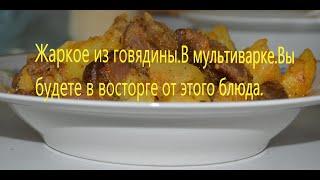 Жаркое из говядины В мультиварке Рецепты из говядины Вы будете в восторге от этого блюда