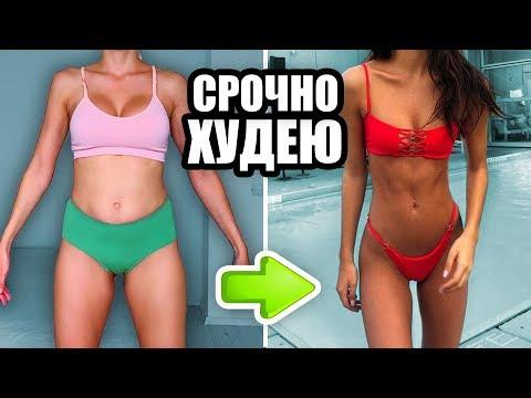Надо СРОЧНО ПОХУДЕТЬ / Осталась НЕДЕЛЯ | мои действия, тренировки и питание для похудения