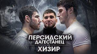 Персидский Дагестанец vs. Хизир. Новая звезда ММА. Кто он?