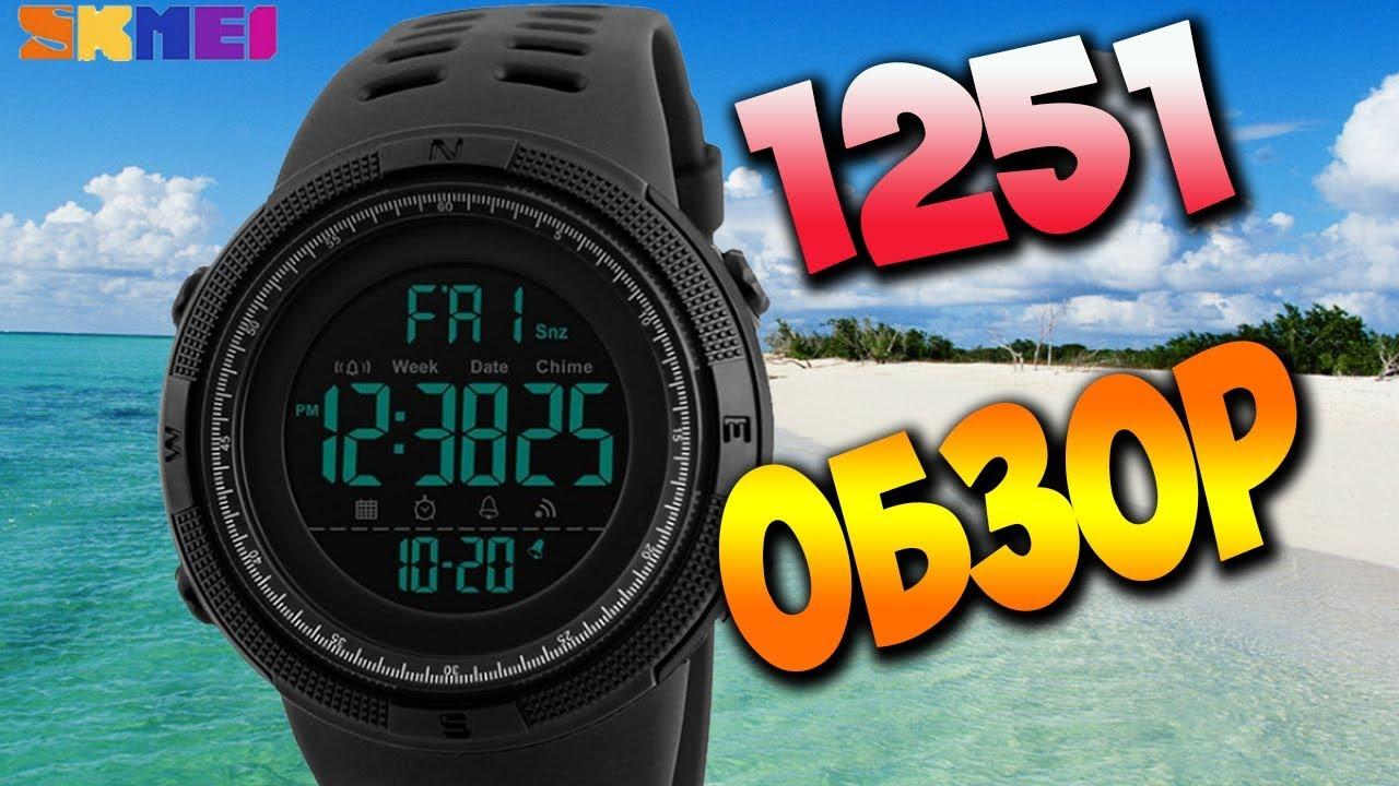 Часы Skmei 1251 Обзор и настройка времени ⌚ - YouTube af69c9e3d8fa7