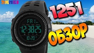 Часы Skmei 1251 Обзор и настройка времени ⌚