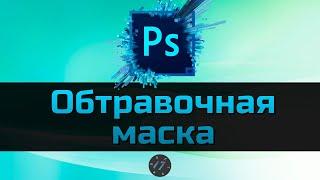#7 Как в Photoshop создать Обтравочную маску, Уроки Photoshop для начинающих