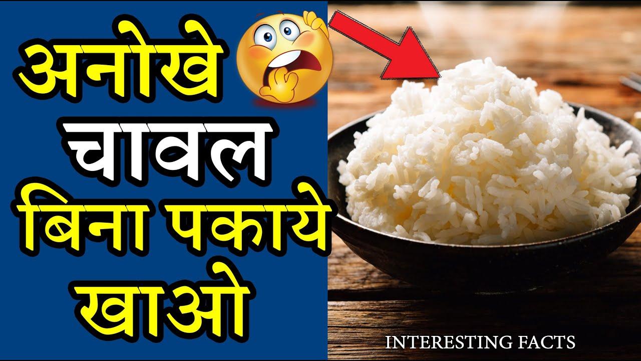 कभी नहीं खाया होगा ऐसा Rice ? 😲 Amazing Facts #shorts