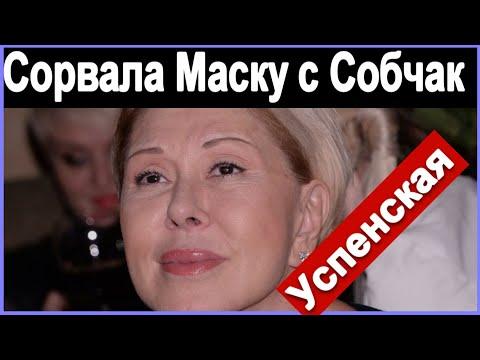 Любовь Успенская обвинила Ксению Собчак! Док ток  Андрей Малахов сделал это искренне в Прямом эфире