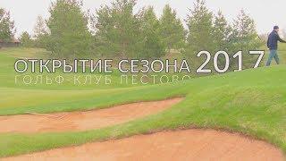 Пестово - Открытие Сезона 2017 || Pestovo - Open Season 2017