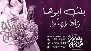 زفة باسم ريهام فقط زفة مميزه ابنت ابوها