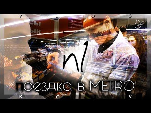 Покупка еды в Metro | Мысли о Пол Денсе Pole Dance и не только