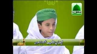 Tilawat of Surah Baqarah - Best Child Qari in the World