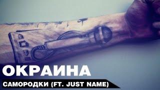 Окраина - Самородки (ft Just name)
