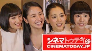 是枝裕和監督の最新作『海街diary』で4姉妹を演じた綾瀬はるか、長澤ま...