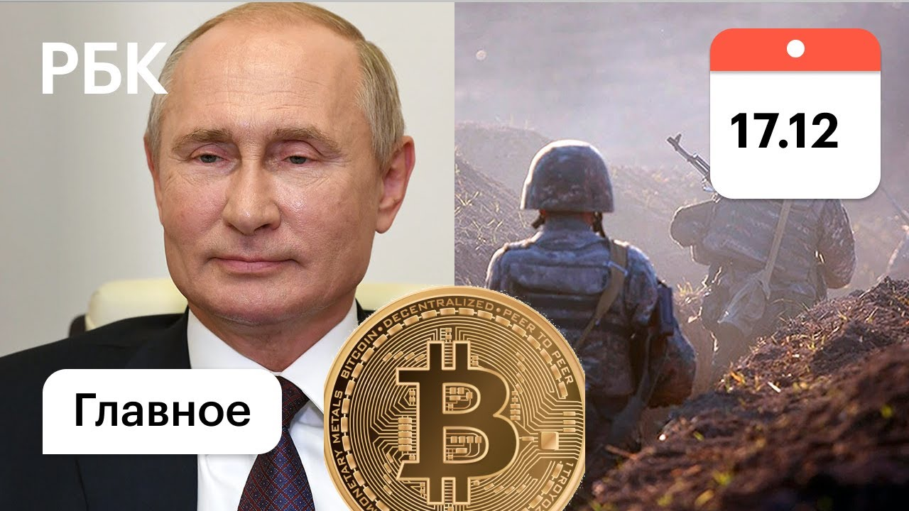 Военные Армении попали в плен в Карабахе. Путин: большая пресс-конференция. Рекорд цены биткоина