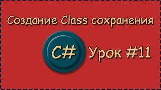 c#  Урок 11   Создание Class сохранения   Как подключить любой класс к проекту