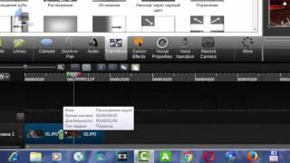 Camtasia Studio 8 Как сделать переход между слайдами(При создании какого-либо видео или слайд-шоу для плавного и красивого перехода между изображениями использ..., 2016-12-22T14:25:49.000Z)