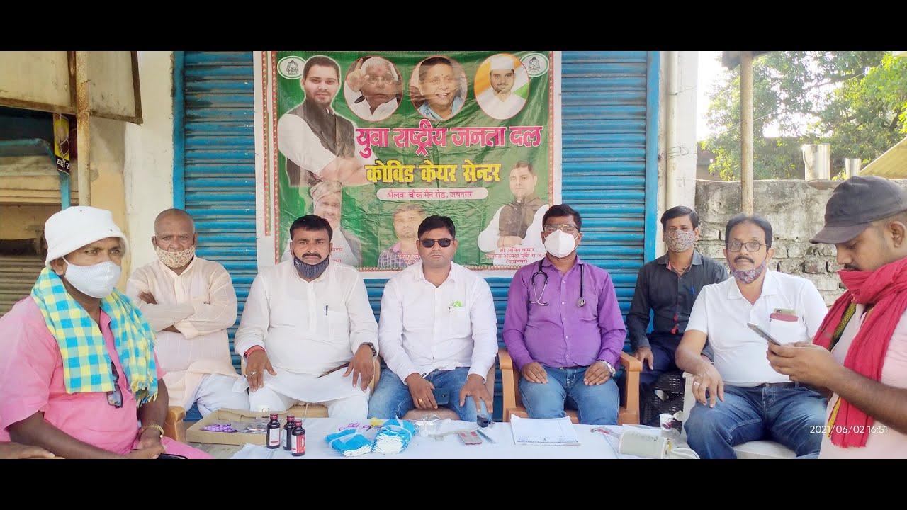 आरजेडी कार्यकर्ताओं ने जयनगर में खोला कोबिड केयर सेंटर।